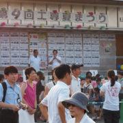 吉川工専工業会 工専祭り2019年8月3日 土曜日